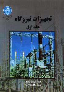 تجهیزات نیروگاه دوجلدی