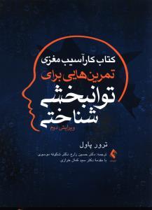 کتاب کار آسیب مغزی تمرین هایی برای توانبخشی شناختی