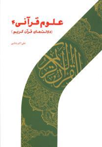 علوم قرآنی 4 دلالت های قرآن کریم