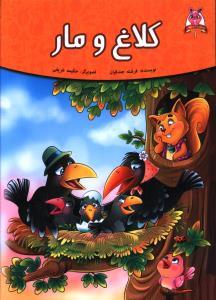 کلاغ و مار قصه های پند آموز حیوانات 1