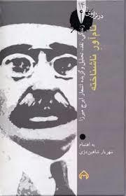 نام آور ناشناخته در ترازو نقد14 ایرج میرزا