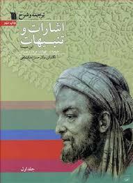 ترجمه و شرح اشارات و تنبیهات ابن سینا