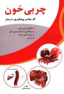 چربی خون علائم پیشگری درمان