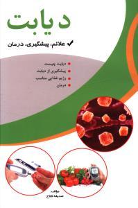 دیابت علائم پیشگری درمان