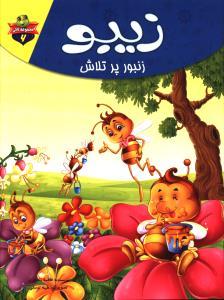 زیبو زنبور پرتلاش مجموعه لاکی 6