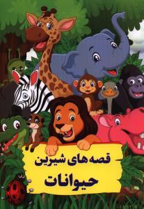 قصه های شیرین حیوانات