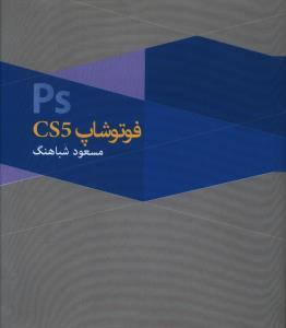 فتوشاپ CS5 Ps