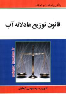 قانون توزیع عادلانه آب با آخرین اصلاحات و الحاقات