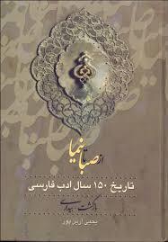 از صبا تا نیما  تاریخ 150 سال ادب فارسی دوره 3 جلدی