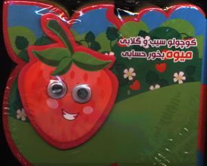 کتاب فومی کوچولو سیب و گلابی میوه بخور حسابی