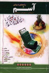 راه های درمان آسم