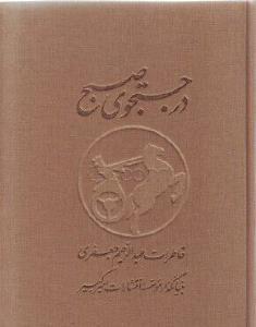 در جست و جوی صبح 2جلدی خاطرات عبدالرحیم جعفری بنیانگذار انتشارات امیر کبیر