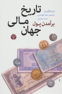 بر آمدن پول تاریخ مالی جهان