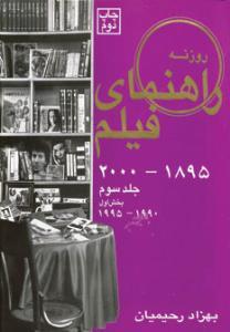 راهنمای فیلم 1895-2000 جلد سوم بخش اول 1990-1995