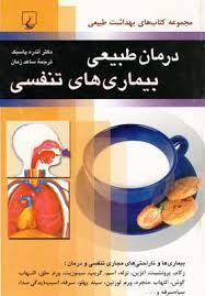 درمان طبیعی بیماری های تنفسی