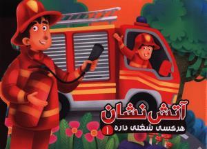 آتش نشان (هر کسی شغلی داره)