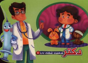 دکتر(هر کسی شغلی داره )