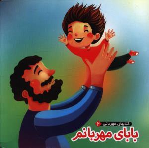 کتابهای مهربانی 2 بابای مهربانم