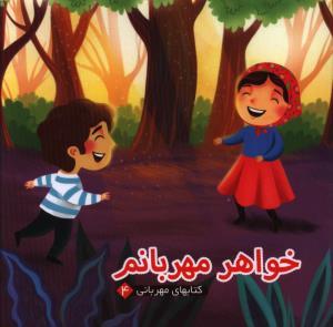 کتابهای مهربانی 4 خواهر مهربانم
