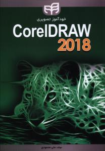 خودآموز تصویری Corel DRAW 2018 به همراه DVD