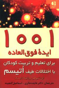 1001 ایده فوق العاده
