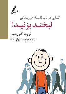 کتابی در باب فلسفه زندگی لبخند بزنید