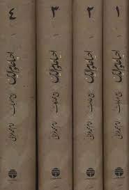 احیاء علوم الدین 4جلدی