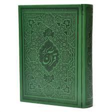 قرآن کریم (ترجمه و تفسیر قرآن کریم قرائتی)