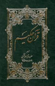 قرآن حکیم و شرح آیات منتخب