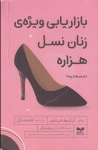 بازاریابی ویژه ی زنان نسل هزاره