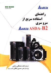 راهنمای استفاده سریع از سرو سری ASDA-B2 دلتا