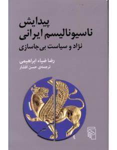 پیدایش ناسیونالیسم ایرانی نژاد و سیاست بی جاسازی