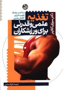 تغذیه علمی و قدرتی برای ورزشکاران (شناخت عضله و تقویت انرژی کاهش چربی)