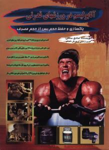 آنابولیسم در ورزشهای قدرتی (پاکسازی و حفظ حجم پس از حجم مصرف)