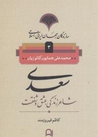 سعدی شاعر زندگی،عشق و شفقت