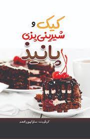 کیک و شیرینی پزی پانیذ
