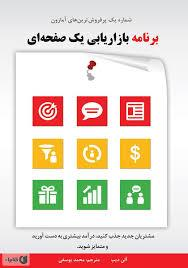 برنامه بازاریابی یک صفحه ای