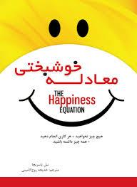 معادله خوشبختی