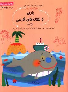 بازی با نشانه های فارسی سلام پیش دبستانی ها 23