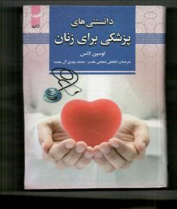 دانستنی های پزشکی برای زنان