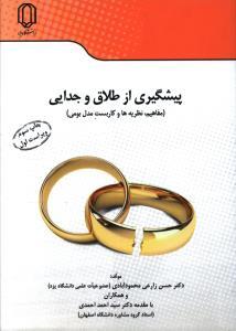 پیشگری از طلاق و جدایی مفاهیم نظریه ها و کاربست مدل بومی