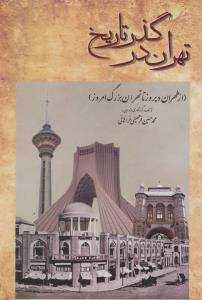 تهران در گذر تاریخ