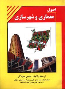 اصول معماری و شهرسازی