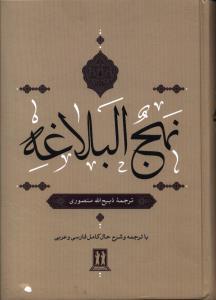 نهج البلاغه با ترجمه و شرح حال کامل فارسی و عربی