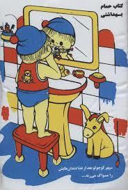 کتاب حمام بزرگ بهداشت