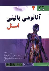 آناتومی بالینی اسنل 2019 جلد دوم اندام فوقانی و تحتانی جلد دوم