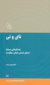 نای و نی جستارهایی دربارۀ اسلام، انسان، لبنان و مقاومت