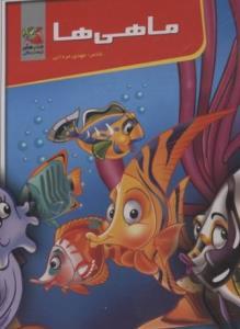کیف کتاب آموزش, بازی, ماهی ها شامل کتاب شعر 12 اسباب بازی و یک نقشه بازی