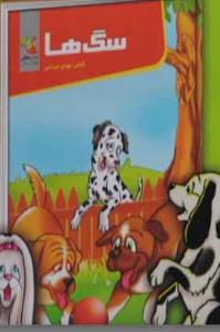 کیف کتاب آموزش, بازی, سگ ها آموزش اشکال هندسی شامل کتاب شعر 12 اسباب بازی و یک نقشه بازی