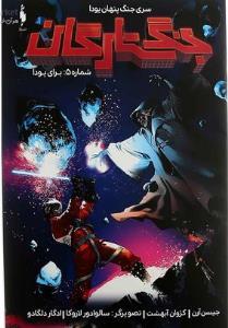 جنگ ستارگان 5 برای یودا